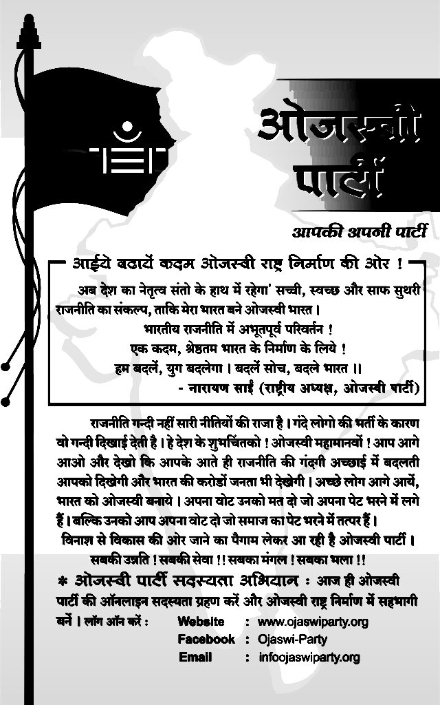 Pamphlet ojaswi party