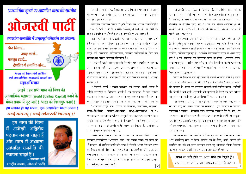 Ojaswi party brochure A4 Size side A
