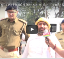 Video of Shri Narayan Sai about his decision of contesting elections.