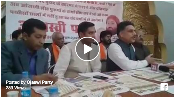 Press conference by ojaswi party